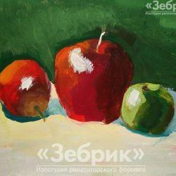 «Яблоки», София, 12 лет