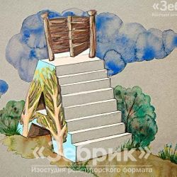 «Лестница в небо» Анна Лепешкевич, 16 лет