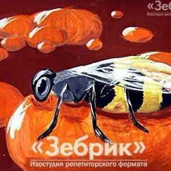 «Пчела на конфете» Дарья Гончарик, 12 лет