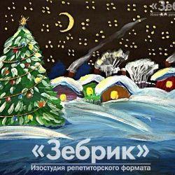 «Новогодний пейзаж» Тоня Лихорад, 8 лет