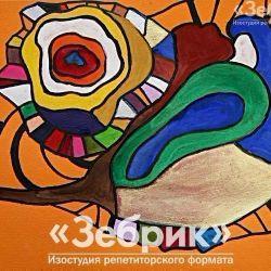 «Графика в стиле дудлинг» София Гусак, 13 лет