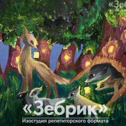 «Волшебный лес» Дарья Поблагуева, 12 лет
