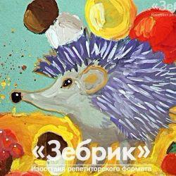 «Ёжик» Даша Савицкая, 7 лет
