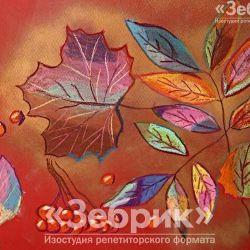 «Осенние листья» Анна Павловец, 11 лет