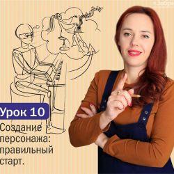 Urok-sogl00110