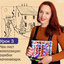 Urok-sogl0013