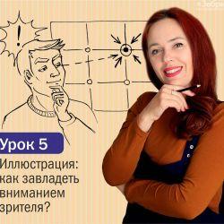 Urok-sogl0015