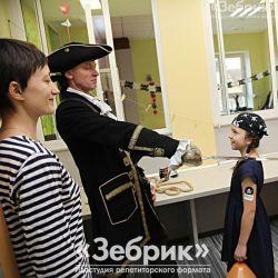 Посвящение в пираты