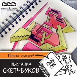 Sketch-bookSMM8